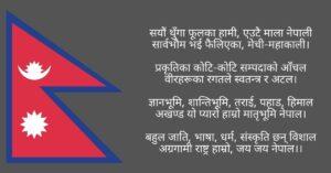 national anthem of Nepal